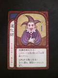 1番「道化師」のカード