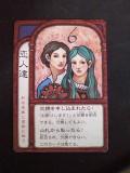 6番「恋人達」のカード