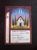 11番「家」のカード