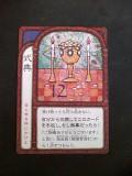 12番「式典」のカード