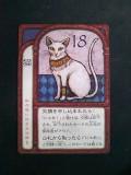 18番「猫」のカード