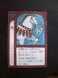 19番「馬」のカード