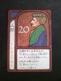 20番「人間」のカード