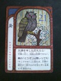21番「梟」のカード